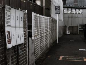 藤沢市長選挙